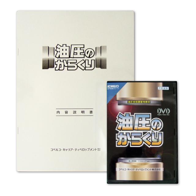 油圧技術教材DVD「油圧のからくり」