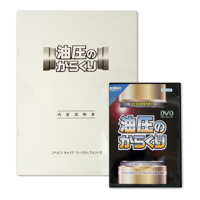 油圧技術教材DVD:油圧のからくり