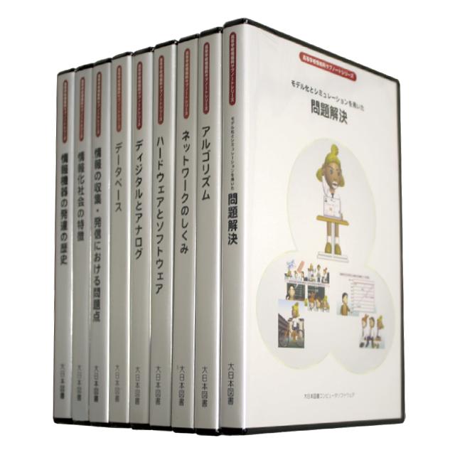 情報科サブノートCD / 全9巻セット