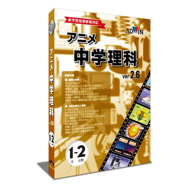 中学理科CD「アニメ中学理科」 1年2分野