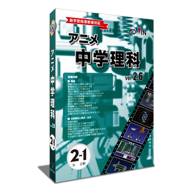 中学理科CD「アニメ中学理科」 2年1分野