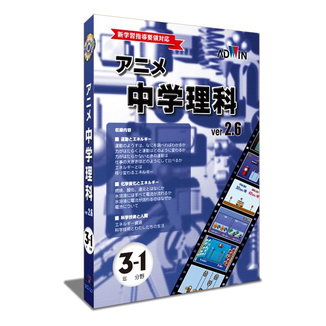 中学理科CD「アニメ中学理科」 3年1分野