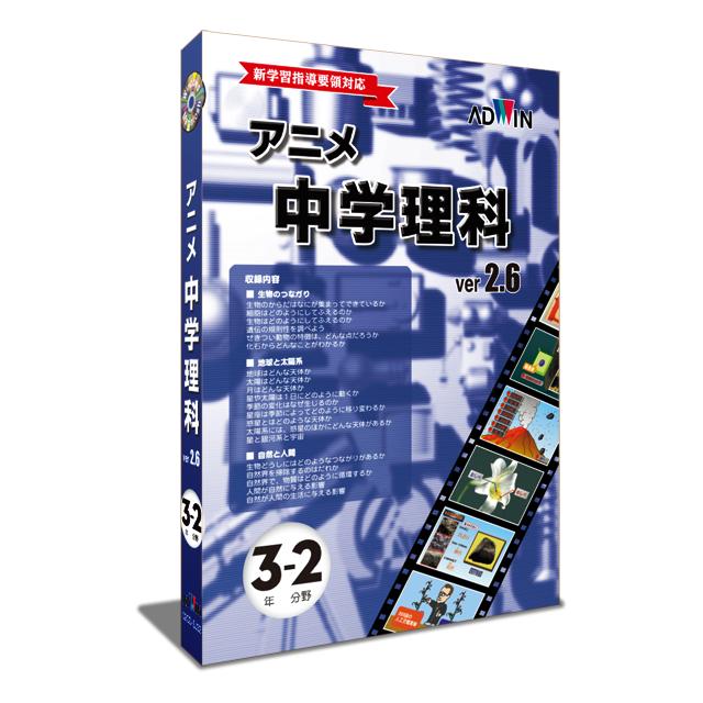 中学理科CD「アニメ中学理科」 3年2分野
