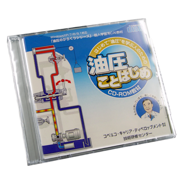 油圧技術教材CD「油圧ことはじめ」