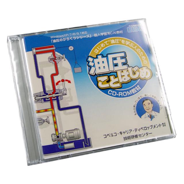 油圧技術教材CD:油圧ことはじめ
