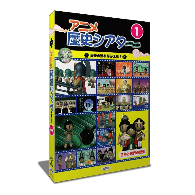 中学歴史CD「アニメ歴史シアター」 #1 人類の始まり~戦国の世の幕開け