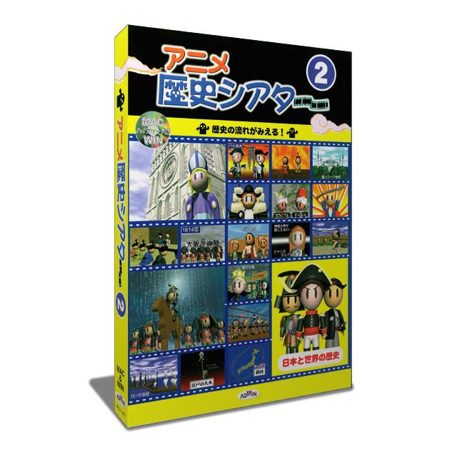 中学歴史CD「アニメ歴史シアター」 #2 戦国武将の台頭~封建社会と鎖国