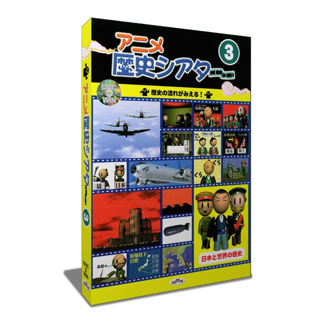 中学歴史CD「アニメ歴史シアター」 #3 開国から大政奉還まで~第二次世界大戦