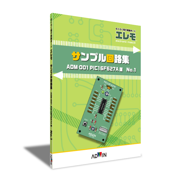 らくらく電子実験ボード「エレモ」:サンプル回路集 PIC16F627A版