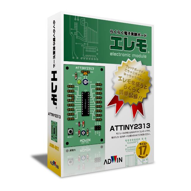 らくらく電子実験ボード「エレモ」:ATTINY2313
