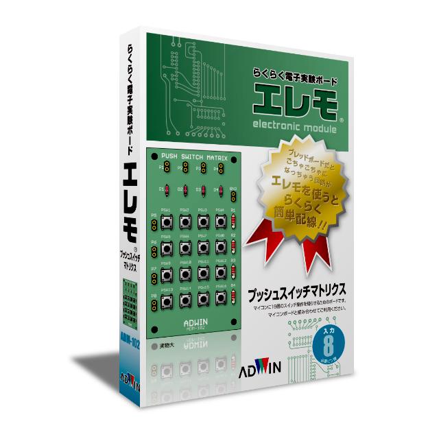 らくらく電子実験ボード「エレモ」:プッシュスイッチマトリクス