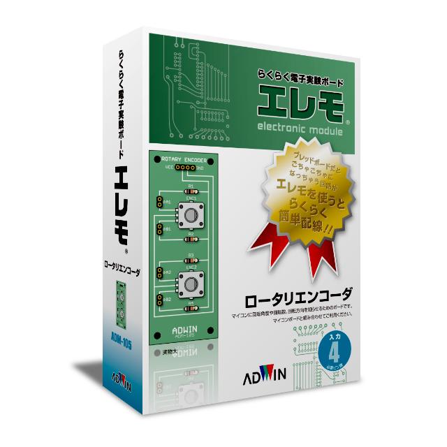 エレモ 入力ボード ロータリエンコーダ【アウトレット品】
