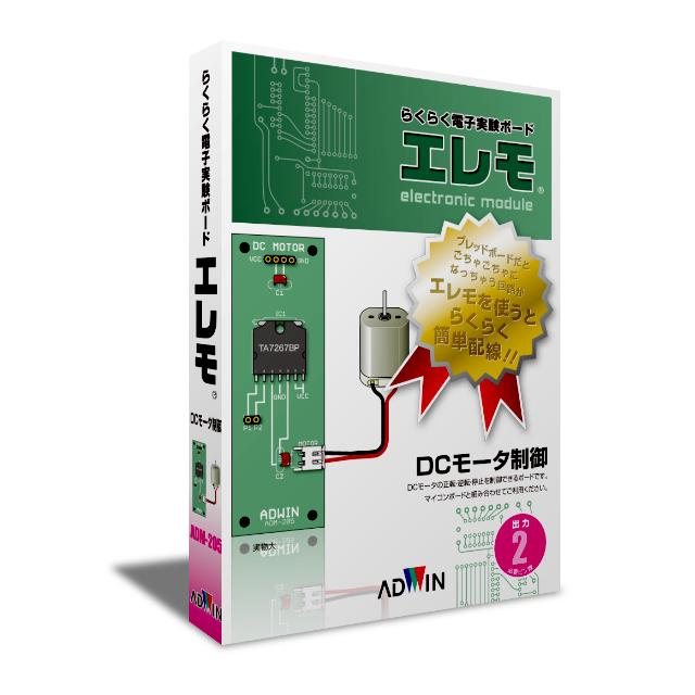エレモ:出力ボード DCモータ制御