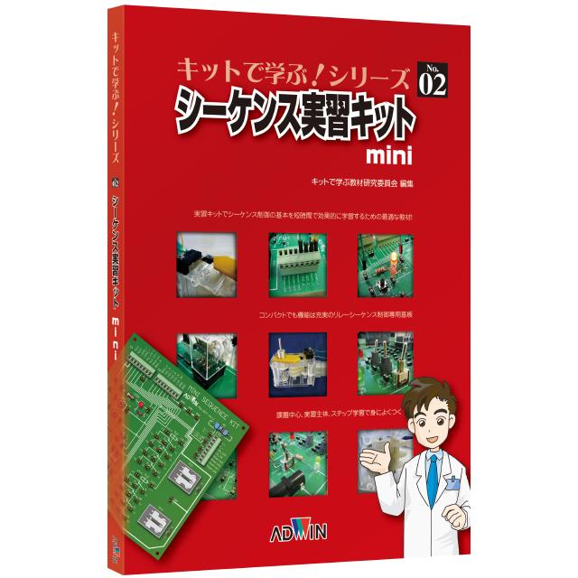 キットで学ぶ!シリーズ02:シーケンス実習キットmini / 書籍