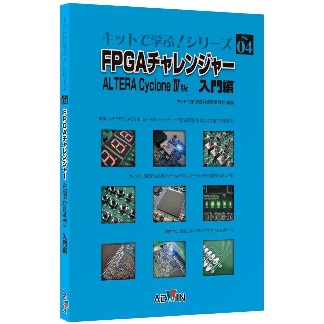 キットで学ぶ!シリーズ04 FPGAチャレンジャー入門編 ALTERA Cyclone IV版 テキスト単品