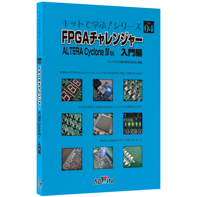 キットで学ぶ!シリーズ04:FPGAチャレンジャー入門編 ALTERA Cyclone IV版 / 書籍