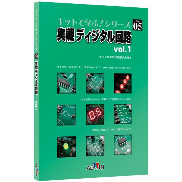 キットで学ぶ!シリーズ05:実戦ディジタル回路 / テキスト