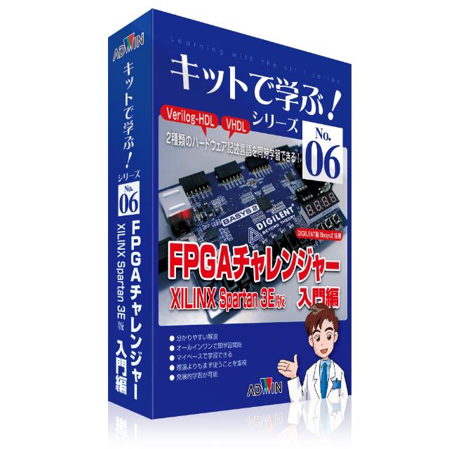 キットで学ぶ! FPGAチャレンジャー 入門編<XILINX版>(学習キット・DVD付)