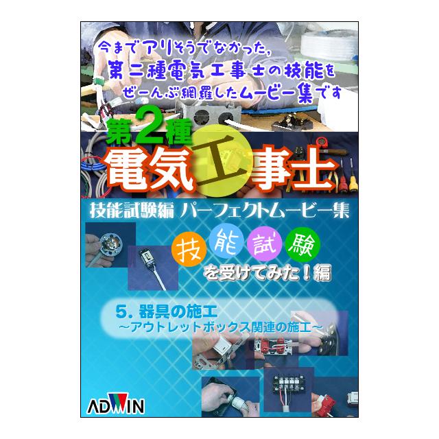 第2種電気工事士技能試験DVD #5 器具の施工「アウトレットボックス関連の施工」