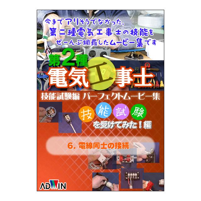 第2種電気工事士技能試験DVD #6 電線同士の接続>