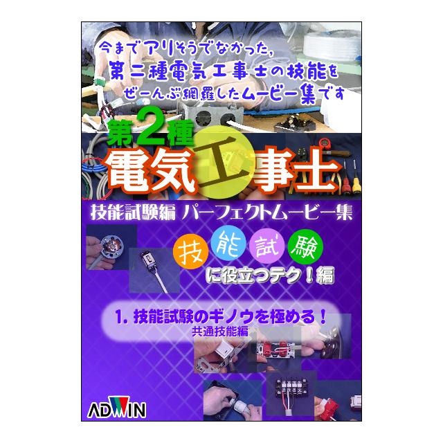 第2種電気工事士技能試験DVD #7 共通技能