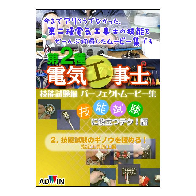 第二種電気工事士技能試験対策DVD / 第8巻 技能試験のギノウを極める:指定工具による施工編