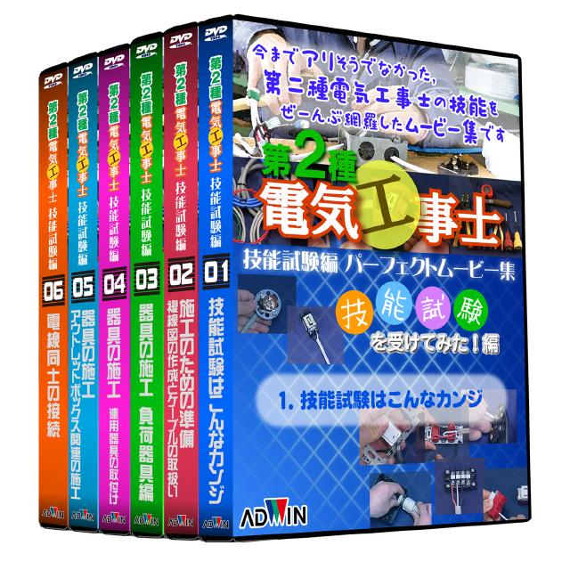第2種電気工事士技能試験DVD #1~6「技能試験を受けてみた!」セット
