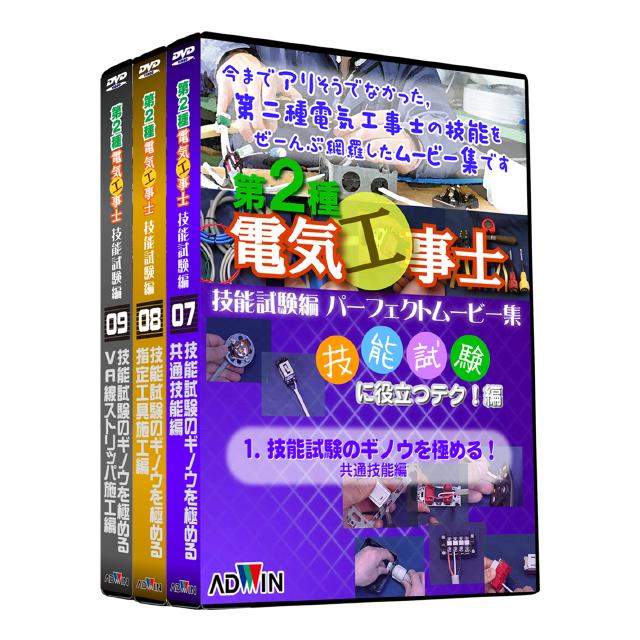 第2種電気工事士技能試験DVD #7~9「技能試験に役立つテク!」セット