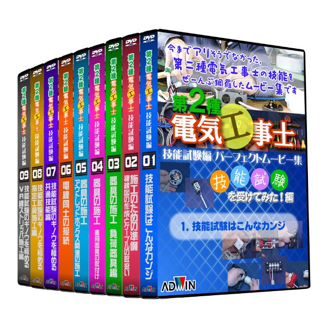 第二種電気工事士技能試験DVD / 全9巻セット