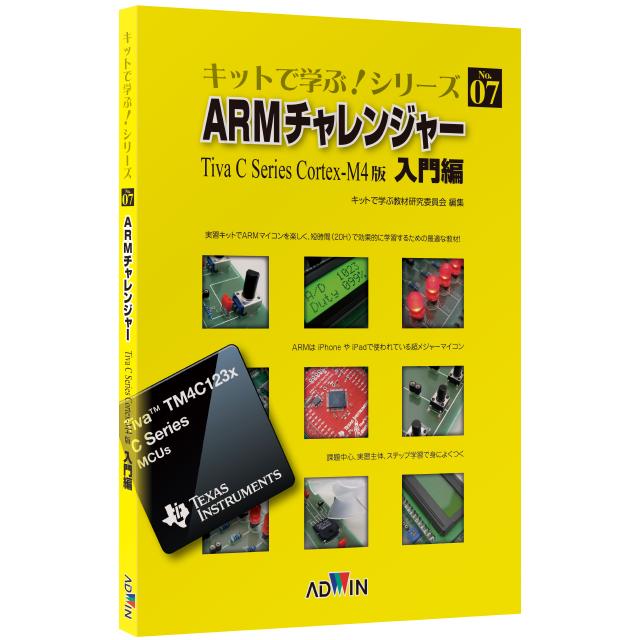 キットで学ぶ!シリーズ07:ARMチャレンジャー入門編 / テキスト
