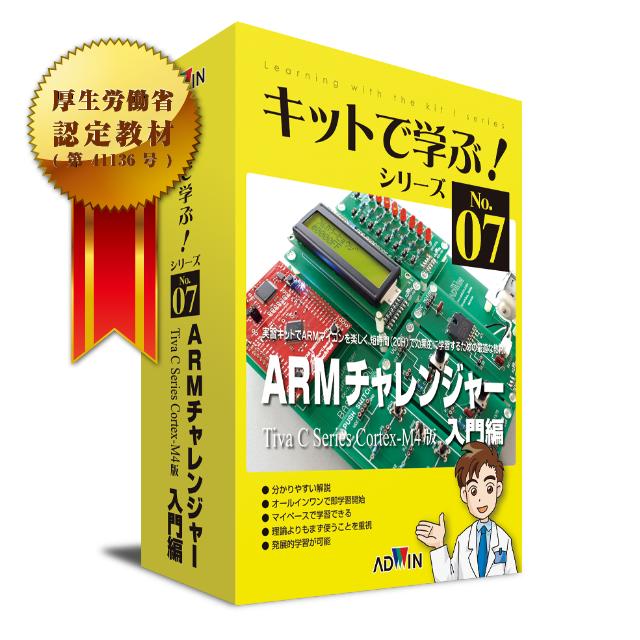 キットで学ぶ!シリーズ07:ARMチャレンジャー入門編