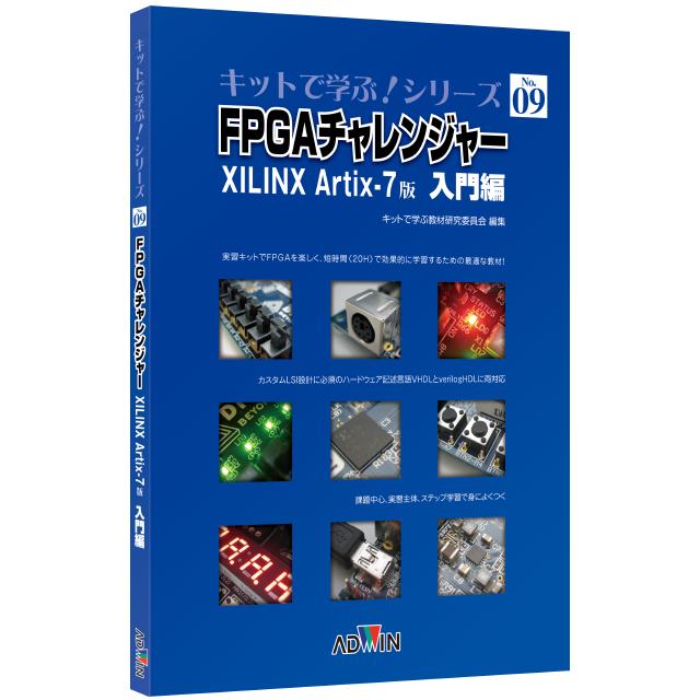 キットで学ぶ!シリーズ09:FPGAチャレンジャー入門編 XILINX Artex-7版 / 書籍