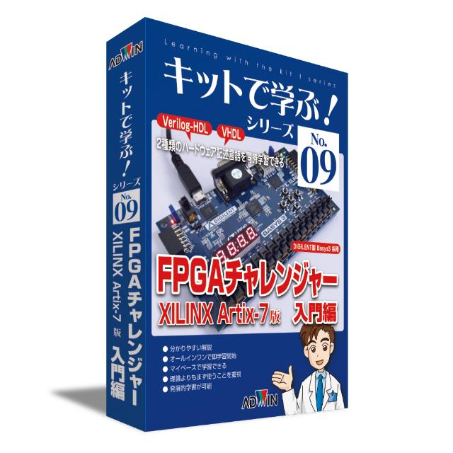キットで学ぶ!シリーズ09:FPGAチャレンジャー入門編 XILINX Artix-7版