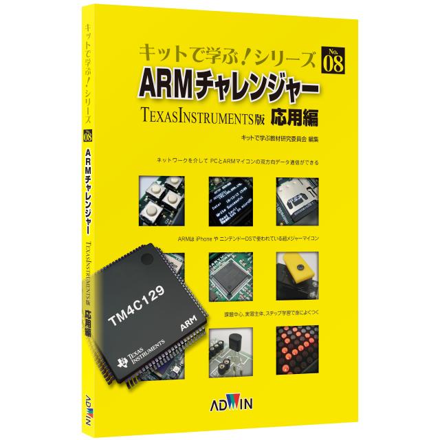 キットで学ぶ!シリーズ08:ARMチャレンジャー応用編 / テキスト(オプション)