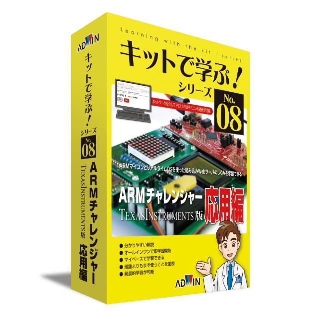 キットで学ぶ! No.8:ARMチャレンジャー応用編【キット+CD】