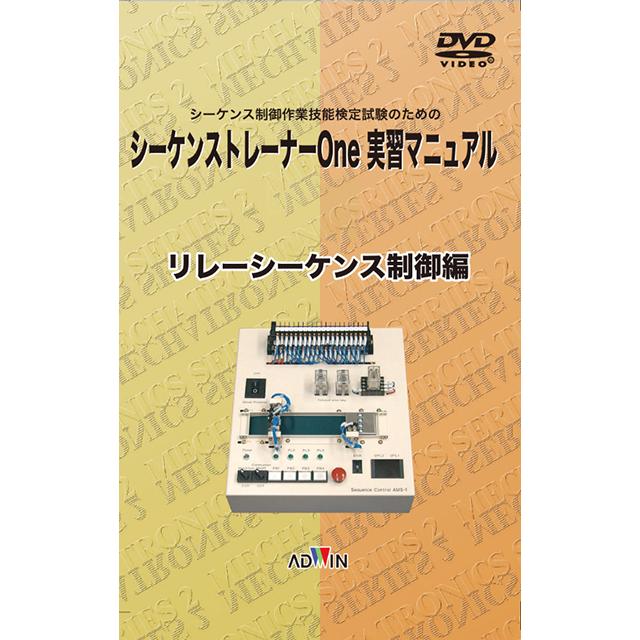 シーケンストレーナーOne オプション 学習DVD リレーシーケンス編