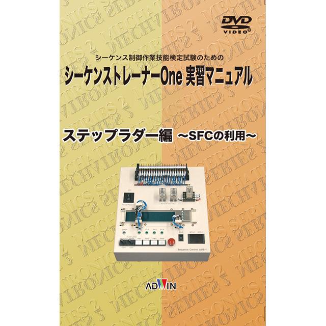 シーケンストレーナーOne オプション 学習DVD ステップラダー編
