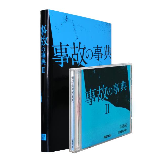 事故の事典II 書籍・CDセット