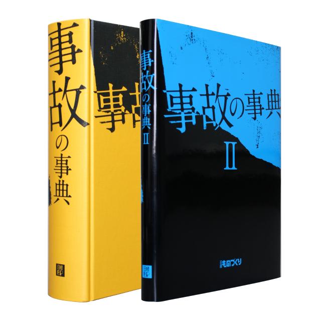 事故の事典 / 書籍 全2巻セット
