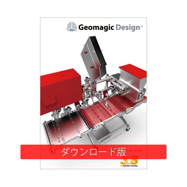 GeomagicDesign 3DCADツール「Cubify Design」