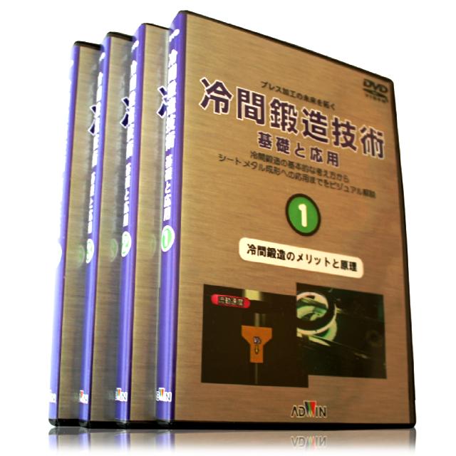 冷間鍛造技術教材DVD(全4巻セット)