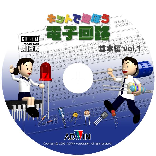キットで遊ぼう電子回路シリーズ01:基本編vol.1 / 学習サポートCD