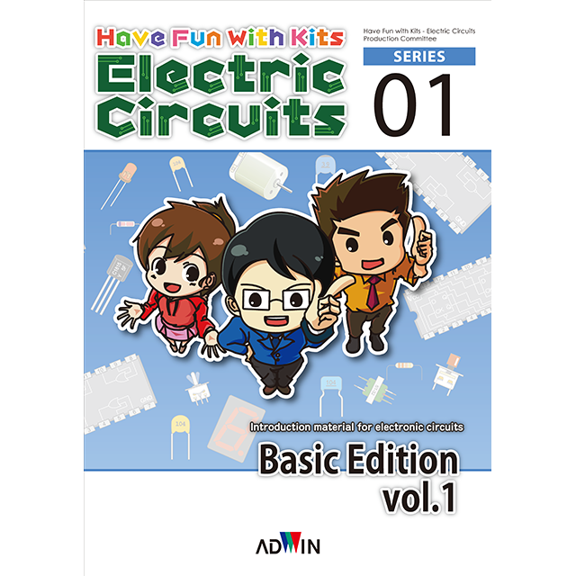 Have Fun with Kits - Electric Circuits Basic Edition vol.1 (キットで遊ぼう電子回路 基本編 vol.1 英語版)
