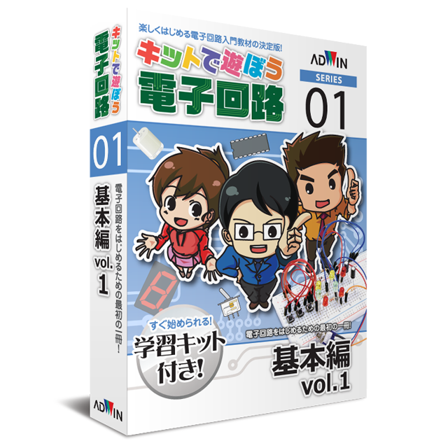 キットで遊ぼう電子回路 No.1:基本編 vol.1【キット+CD】