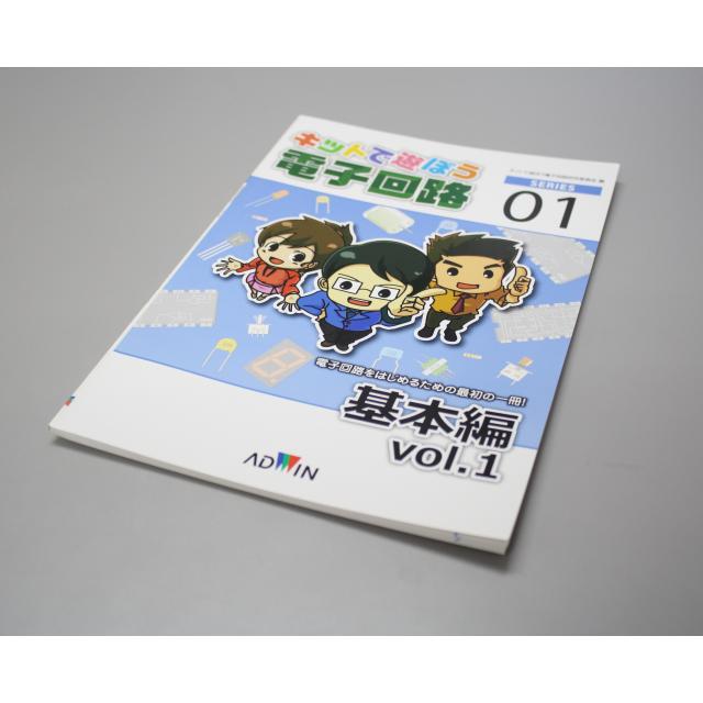 キットで遊ぼう電子回路シリーズ01:基本編vol.1 / テキスト