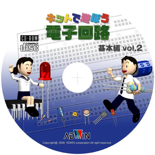 キットで遊ぼう電子回路シリーズ02:基本編vol.2 / 学習サポートCD