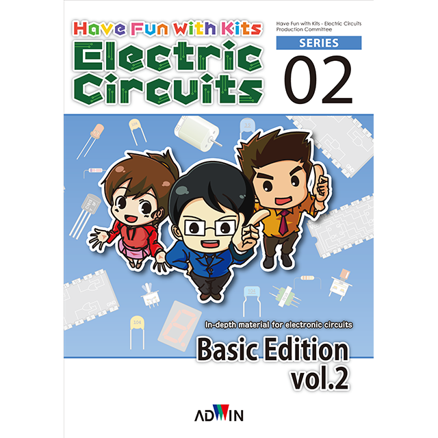 Have Fun with Kits - Electric Circuits Basic Edition vol.2 (キットで遊ぼう電子回路 基本編 vol.2 英語版)