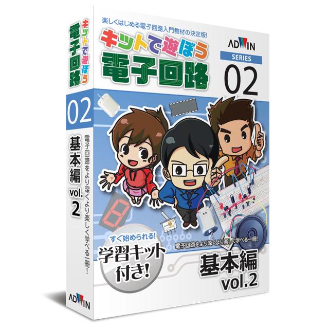 キットで遊ぼう電子回路 No.2:基本編 vol.2【キット+CD】