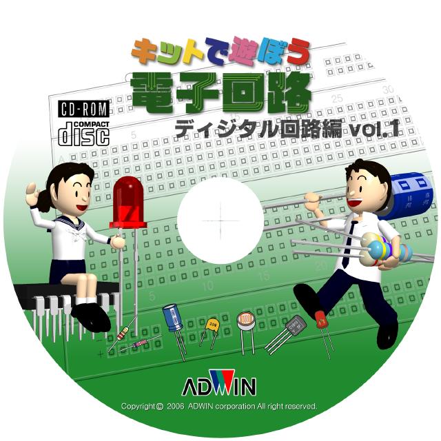 キットで遊ぼう電子回路シリーズ03:ディジタル回路編vol.1 / 学習サポートCD