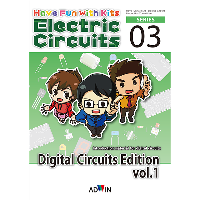 Have Fun with Kits - Electric Circuits Digital Circuits Edition vol.1 (キットで遊ぼう電子回路 ディジタル回路編 vol.1 英語版)